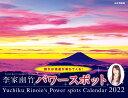 李家幽竹パワースポットカレンダー(2022) ([カレンダー])