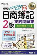 OD>パブロフ流でみんな合格日商簿記2級実践問題集(平成28年度1)OD版