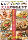 レシピブログの大人気お弁当おかず 色別おかずや定番バリエもたっぷり!全170品 (e-mook)