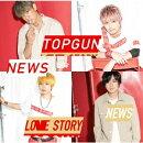 トップガン / Love Story (通常盤)