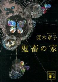 鬼畜の家 (講談社文庫) [ 深木 章子 ]