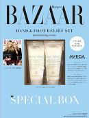 Harper's BAZAAR(ハーパーズ バザー) 2018年10月号 × 「アヴェダ」ハンドリリーフ・フットリリーフ 特別セット