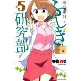 あつまれ!ふしぎ研究部(#5) (少年チャンピオンコミックス)