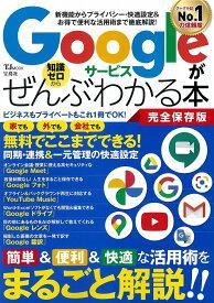 Googleサービスがぜんぶわかる本 完全保存版 (TJMOOK)