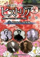 NHK歴史秘話ヒストリア(第3章 5(明治時代〜昭和編))