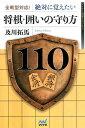 全戦型対応!絶対に覚えたい将棋・囲いの守り方110 (マイナビ将棋BOOKS) [ 及川拓馬 ]