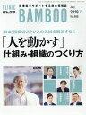 ばんぶう(2019/7月号) CLINIC BAMBOO 特集:院長のストレスの元凶を解消する!!「人を動かす」仕組み