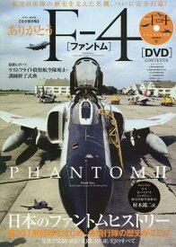 完全保存版ありがとうF-4ファントム 航空自衛隊の歴史を支えた名機、ついに完全引退! (EIWA MOOK)