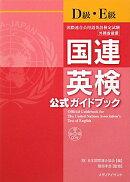 国連英検公式ガイドブックD級・E級