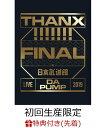 【先着特典】LIVE DA PUMP 2019 THANX!!!!!!! FINAL at 日本武道館(初回生産限定盤)(オリジナルポスター付き)(スマプ…