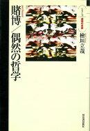 【バーゲン本】賭博/偶然の哲学