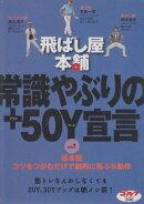 飛ばし屋本舗 常識やぶりの+50Y宣言 part.1