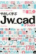 やさしく学ぶJw cad★デラックス
