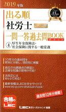 出る順社労士ウォーク問一問一答過去問BOOKポケット(4 2019年版)
