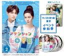 アテンションLOVE DVD-BOX2(イベント参加券付)