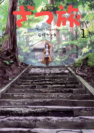 ざつ旅ーThat's Journey- 1 (電撃コミックスNEXT) [ 石坂 ケンタ ]