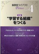 【謝恩価格本】新教育ライブラリ Premier4