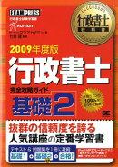 行政書士完全攻略ガイド基礎(2009年度版 2)