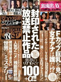 封印発禁TV SP vol.4 (ミリオンムック 25)