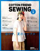 COTTON FRIEND SEWING(vol.2)