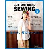 COTTON FRIEND SEWING(vol.2) 涼やか、夏のトップス (レディブティックシリーズ)