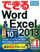 できるWord&Excel 2013