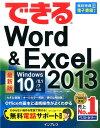 できるWord&Excel 2013 Windows 10/8.1/7対応 [ 田中亘 ]