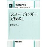 シュレーディンガー方程式(1) (朝倉数学大系)