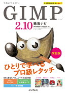 GIMP2.10独習ナビ改訂版