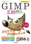 GIMP2.10独習ナビ改訂版