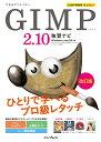 GIMP2.10独習ナビ改訂版 Windows&macOS 対応 (できるクリエイター) [ ドルバッキーヨウコ ]