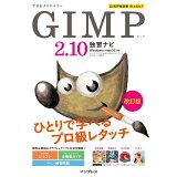 GIMP2.10独習ナビ改訂版 (できるクリエイター)