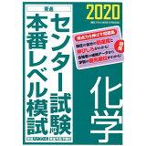 センター試験本番レベル模試化学(2020) (東進ブックス)