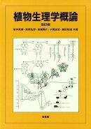 植物生理学概論改訂版