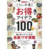くらしとお金のお得アイデアBEST100 (TJ MOOK InRed特別編集)