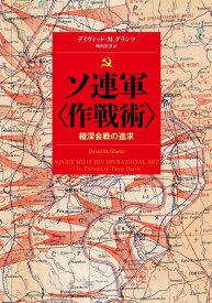 ソ連軍〈作戦術〉 [ デヴィッド・M・グランツ ]