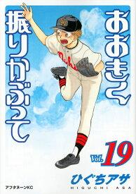 おおきく振りかぶって(Vol.19) (アフタヌーンKC) [ ひぐち アサ ]