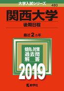 関西大学(後期日程)(2019)