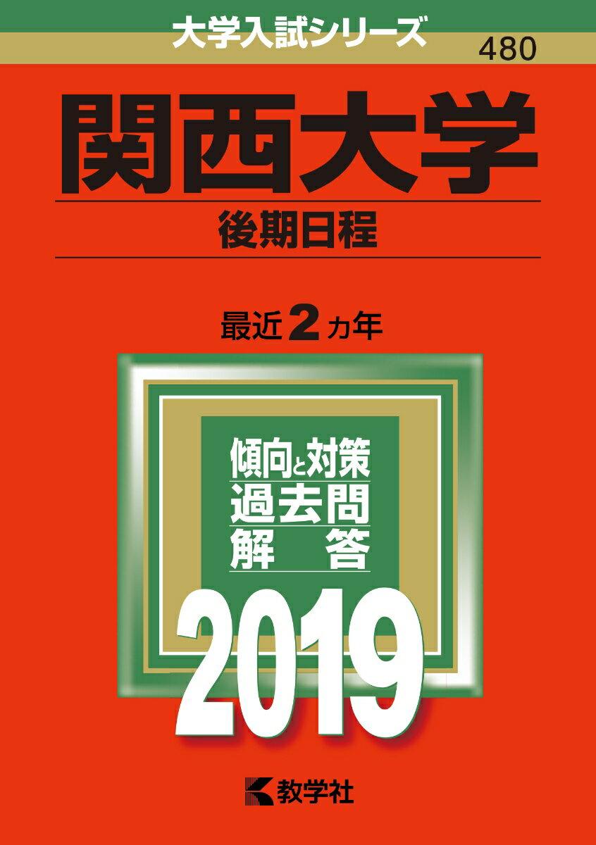 関西大学(後期日程)(2019) (大学入試シリーズ)