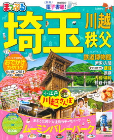 まっぷる埼玉 川越・秩父・鉄道博物館 (まっぷるマガジン)