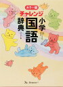 チャレンジ小学国語辞典カラー版 コンパクト版 [ 湊吉正 ]