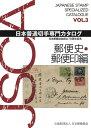 日本普通切手専門カタログVOL.3 郵便史・郵便印編