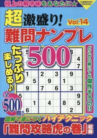 超激盛り!難問ナンプレ500 Vol.14 (コスミックムック)