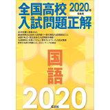 全国高校入試問題正解国語(2020年受験用)