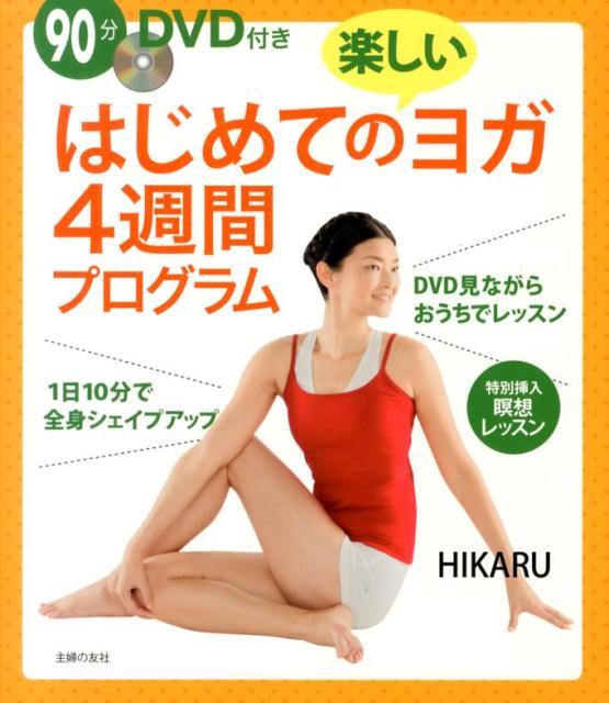 はじめての楽しいヨガ4週間プログラム 全身シェイプアップバージョン [ Hikaru ]