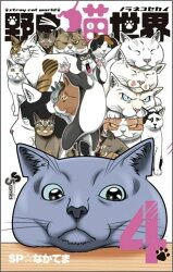 野良猫世界(4)