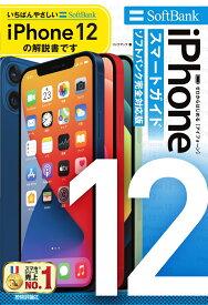 ゼロからはじめる iPhone 12 スマートガイド ソフトバンク完全対応版 [ リンクアップ ]