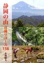 静岡の山 日帰りコース158 [ 永野敏夫 ]