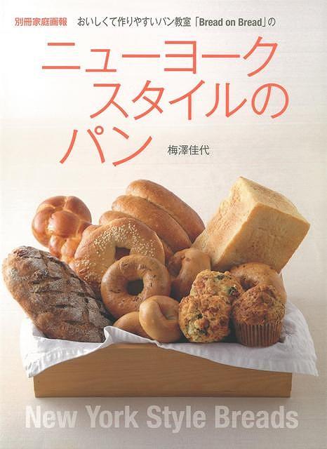 【バーゲン本】ニューヨークスタイルのパン (別冊家庭画報) [ 梅澤 佳代 ]
