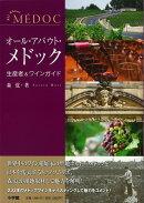 【バーゲン本】オール・アバウト・メドック 生産者&ワインガイド